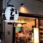 博多よし魚 - お店、外観。