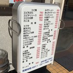 Toukaen - メニュー2018.8 現在