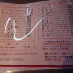 伊勢屋本店 - メニュー1