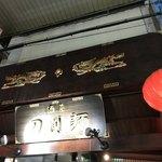 酒菜 刀削麺 - お店