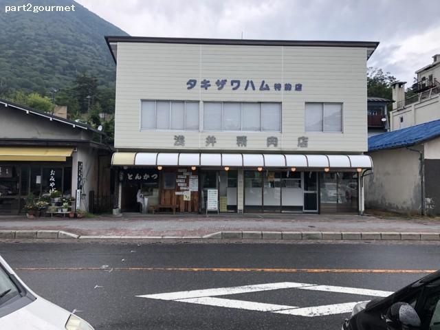 トンカツ 浅井 name=