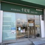 京橋千疋屋製造 直売所 - 外観