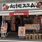 肉汁麺ススム - 外観