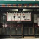 東陽軒 - 入口です