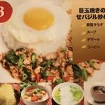 目玉焼きのせバジル炒めセット