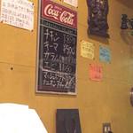 90510987 - メニュー全ての情報は壁にあります。