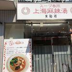 東魁楼 上海麻辣湯 -