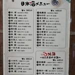 鶴亀八番 - 飲み物メニュー