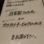 Rakokoriko - コペルトのメニュー