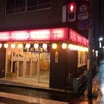 立呑 稼鶏酒場 -