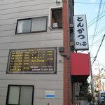 とんかつ ひろ喜 - 2011.8