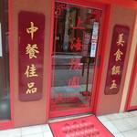 上海豫園 - 店入り口