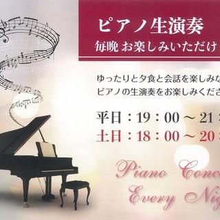 ディナータイムにピアノの生演奏