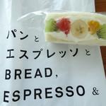 フツウニフルウツ - 袋はパンとエスプレッソと