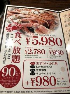 かに食べ放題 蟹奉行 -
