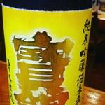 海鮮居酒屋ふじさわ - 宝剣 酒未来 純米吟醸
