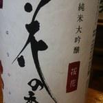 海鮮居酒屋ふじさわ - 花の香 純米大吟醸