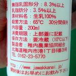 9054569 - 稚内牛乳150円