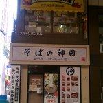 カレーショップ 酒井屋 - そばの神田 サンモール店の2Fにあります