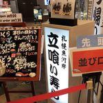 札幌シーフーズ - 並び口