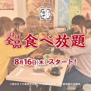 ※8/16~平日18時までのご来店限定!食べ放題コース♪