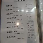 力寿司 - 平日定食のメニュー