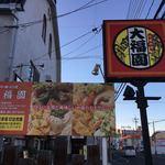 中華料理 大福園 - 看板