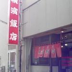 横浜飯店 - 店舗外観