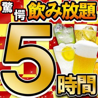 最大5時間飲み放題付きのお得なプランが2980円~5980円