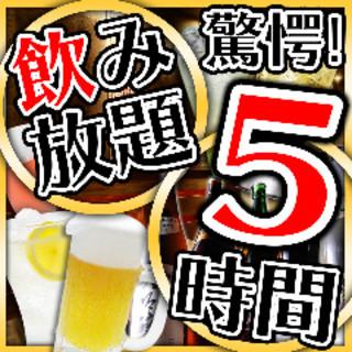5時間飲み放題付きのお得なプランが2980円~5,980円!
