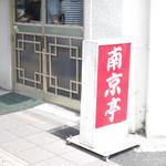 南京亭 - 店舗外観