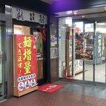 九州らーめん 亀王 - 九州らーめん 亀王 上六店 ('11.7)