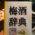 9057476 - 梅酒辞典。お店の梅酒の詳しい解説。