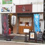 麺屋 音 別邸 - 2018・06・15・14:30