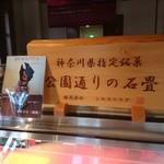 90577982 - 神奈川県指定銘菓