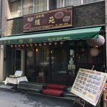 上海料理 随苑 -
