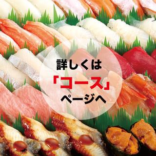 【ご自宅でお寿司】お持ち帰り寿司承ります!