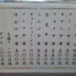 丸竹食堂 - お品書き♯