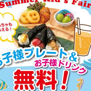 【夏休みキッズフェアお子様プレート&ドリンク無料】