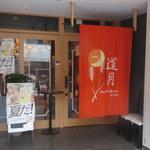 Pasta Collection &  Bar 道月neo - お店入口