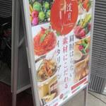 Pasta Collection &  Bar 道月neo - お店看板