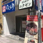 90589153 - 外観。ステーキ丼 レギュラー¥850