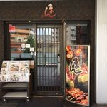 個室 魚と肉 まん -