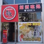 麺酒喰処 麺人 - 外観