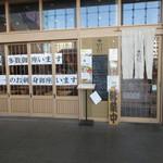 くずし割烹 ぼんた - 福井駅より徒歩1分