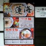 麺処 蓮海 - 玄関入口にあるメニュー(2011.8)