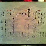 麺処 蓮海 - 2011.8メニュー