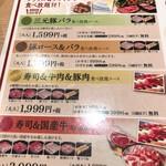 しゃぶ菜 - メニュー:食べ放題コース