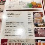 しゃぶ菜 - メニュー:ドリンク