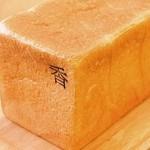 銀座の食パン~香~ (2カット)